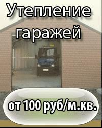 Утепление гаражей