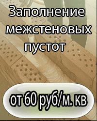 Заполнение-межстеновых-пустот