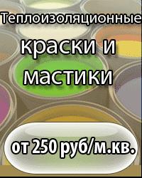 Теплоизоляционные-краски-и-мастики