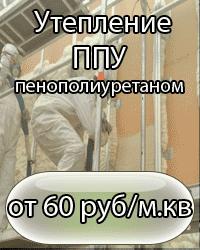 Уиепление-ППУ