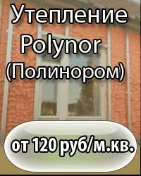 Утепление-Полинором