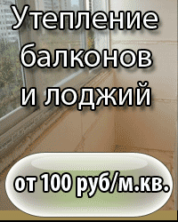 Утепление-балконов-и-лоджий