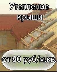Утепление-крыши