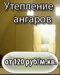 утепление-ангаров