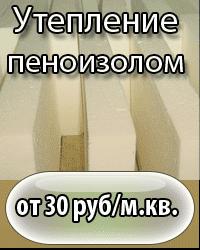 утепление-пеноизолом